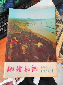 地理知识 1974年1-6期 1975年1-9期 1976年全年 1977年全年 1978年全年 1979年全年 1980年全年 1981年1-11期 1982年1-12期差第3期 1983年全年 1984年全年 1985年全年 合售133本 散本私藏9品