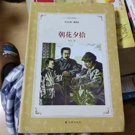 朝花夕拾(新版华文经典.插图本)/译林名著精选