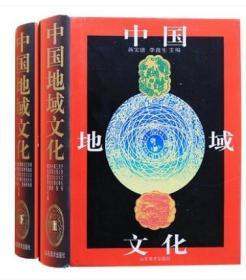 正版 中国地域文化(上、下) 蒋宝德 山东美术出版社
