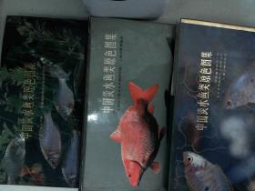 中国淡水鱼类原色图集 1-3 全