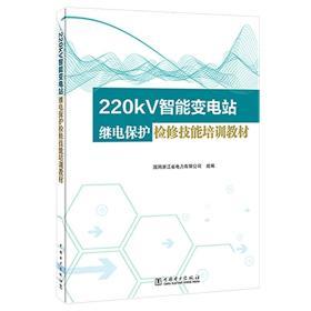 220kV智能变电站 继电保护检修技能培训教材