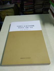 马克思主义及其中国化理论成果《选编》导读,