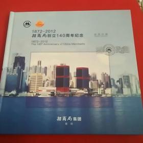 招商局创立创立140周年纪念邮册(1872--2012)