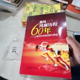 操场风雨历程60年——上海学校体育回顾与展望