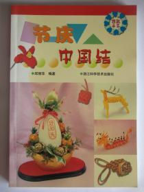 节庆中国结