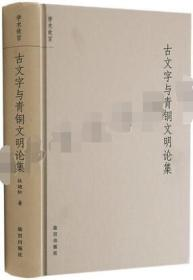 正版 古文字与青铜文明论集 学术故宫 故宫出版社