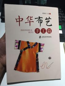 中华布艺手工篇