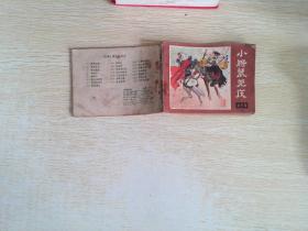 连环画~小将裴元庆··脱胶