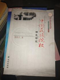中国民族院校特色研究