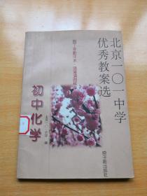 初中化学 北京101中学优秀教案选。