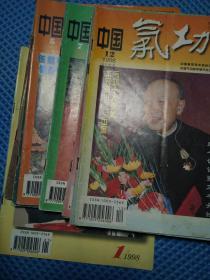 中国气功科学【1998年第1-12期】缺第6期