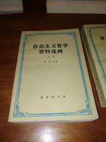 存在主义哲学资料选辑(上卷)