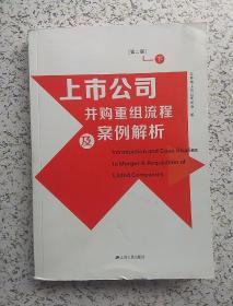 上市公司并购重组流程及案例解析第二版(下册)