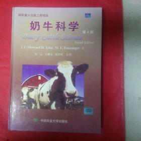 奶牛科学。第四版。
