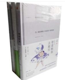 安伯托·艾柯作品集3册 带着鲑鱼去旅行+开放的作品+误读 安伯托·艾柯 中信出版社 文学文集