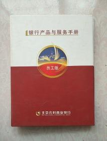 北京农村商业银行 银行产品与服务手册 员工版(活页装订)