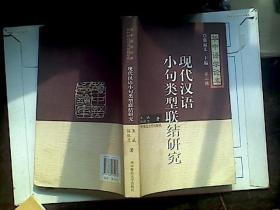 现代汉语小句类型联结研究