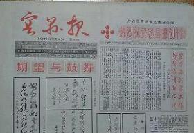 《容县报》创刊号和试刊号第一期