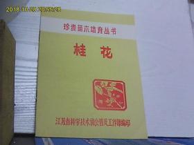 珍贵苗木培育丛书(十册全)