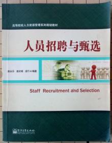 高等院校人力资源管理系列规划教材:人员招聘与甄选