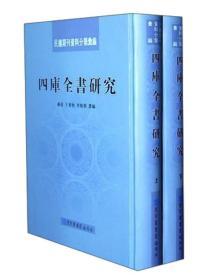 民国期刊资料分类汇编-四库全书研究(全二册)(精装)