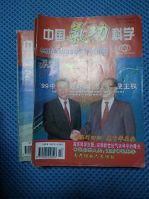 中国气功科学【1999年第1-12期】缺第1期