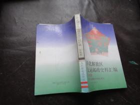 华北解放区交通邮政史料汇编  (军邮卷)