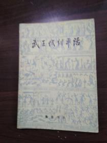 武王伐纣平话(上,中,下)一卷本