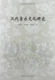 汉代音乐文化研究