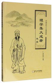 中国古代十大思想家:理学集大成者朱熹
