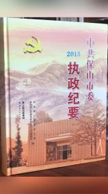 中共保山市委执政纪要.2015