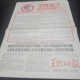 文革老报纸。黑龙江日报。1968年2月15日。