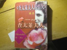 《查太莱夫人的情人》续集