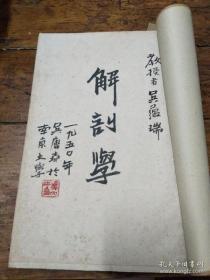 1950年南京大学油印本《应用解剖学》《人体机动学》 《体育讲义》――吴蕴瑞