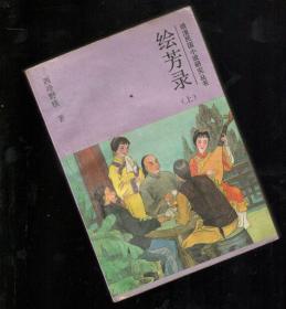 《绘芳录(上)》西冷野樵著32开518页  晚晴民国小说研究丛书
