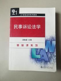 21世纪法学系列教材:民事诉讼法学