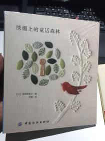 绣绷上的童话森林【全新塑封】