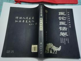 医论医话卷  (医论医话卷) 书9品如图  内容完整