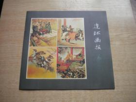 《连环画报》1958.2期,20开,人美2011.9出版,Q513号,影印本期刊