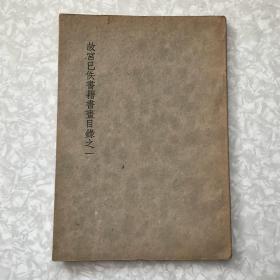 故宫已佚书籍书画目录之一