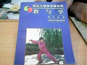 陈式太极拳竞赛套路教与学