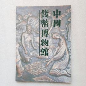 中国钱币博物馆(大16开)品好