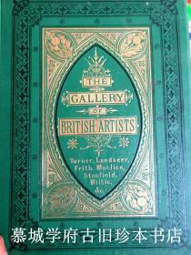 铜版《英国艺术家(18幅)作品选》THE GALLERY OF BRITISH ARTISTIS (TURNER, LANDSEER, FRITH, MACLISE, STANFIELD, WILKIE)
