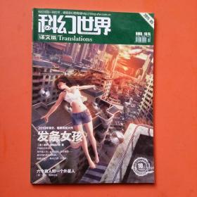 科幻世界·译文版2011.05(下半月版)