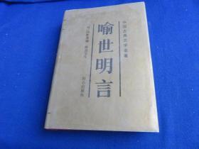 喻世明言 中国古典文学名著