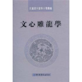 民国期刊资料分类汇编-文心雕龙学(精装)