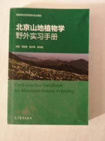 北京山地植物学野外实习手册/首都高校生物学野外实习教材