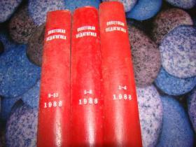 【俄文版】 COBETCKAЯПEДAГOГNKA  1988.1-4、5-8、9-12期全年 合订本 三本同售