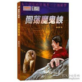 我们爱科学 精品科普书系-秘境大探险  闯荡魔鬼峡