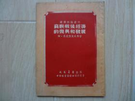 苏联战后经济的复兴和发展 (书前皮有口子已经粘上和擦伤)【馆藏书】